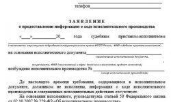 Образец сопроводительного письма к исполнительному листу судебным приставам