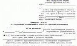 Исполнительный лист арбитражный суд