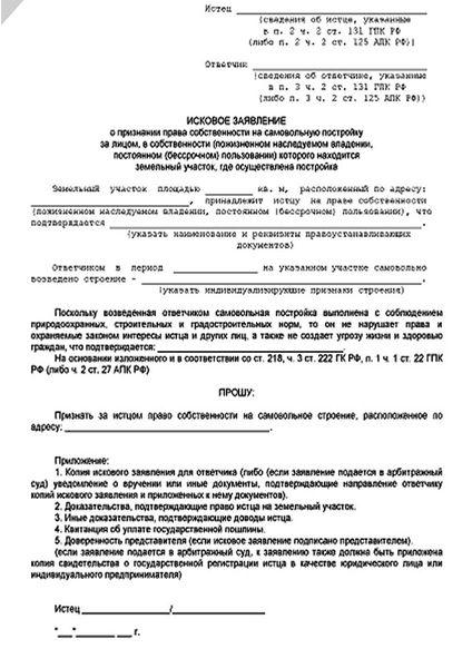 Пример искового заявления о признании права собственности